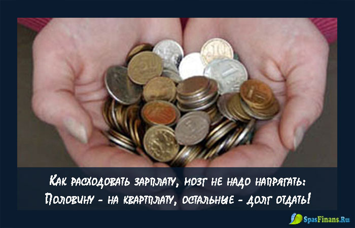 Статусы о зарплате деньгах как определить категорию качества ссуды